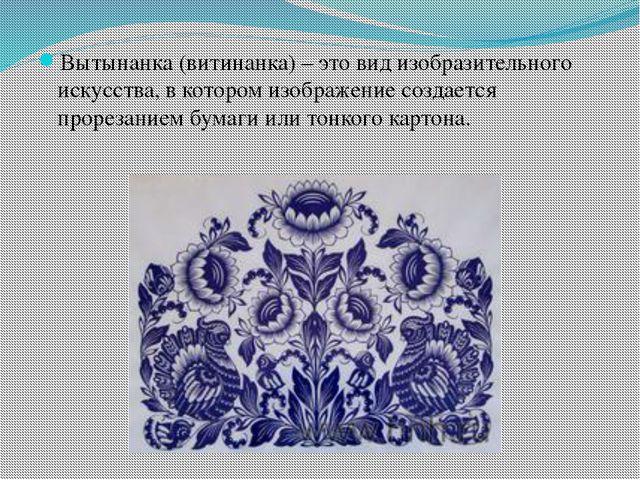 Вытынанка (витинанка) – это вид изобразительного искусства, в котором изобра...