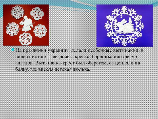 На праздники украинцы делали особенные вытынанки: в виде снежинок-звездочек,...
