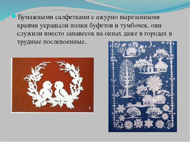 Бумажными салфетками с ажурно вырезанными краями украшали полки буфетов и ту...