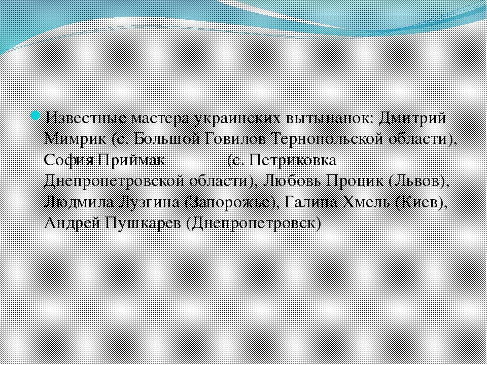 Известные мастера украинских вытынанок: Дмитрий Мимрик (с. Большой Говилов Т...