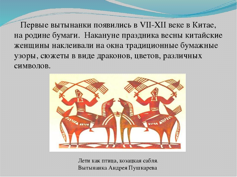 Первые вытынанки появились в VII-XII веке в Китае, на родине бумаги. Наканун...