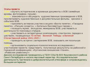 Этапы проекта: 1 этап – изучать исторические и архивные документы о ВОВ (семе