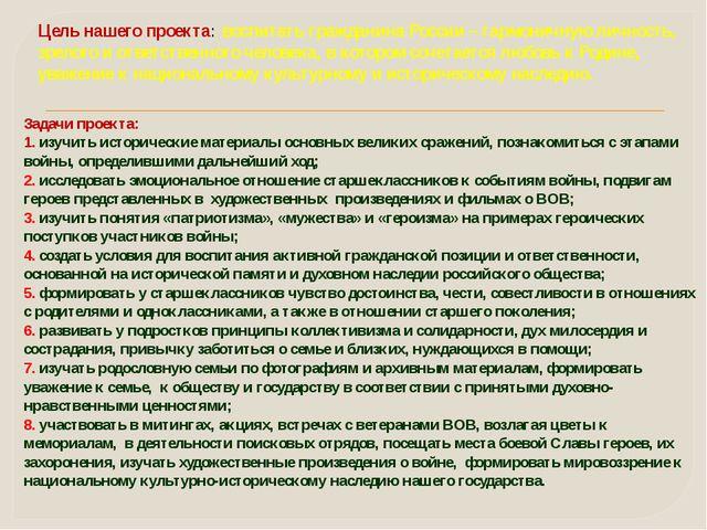 Цель нашего проекта: воспитать гражданина России – гармоничную личность, зре...