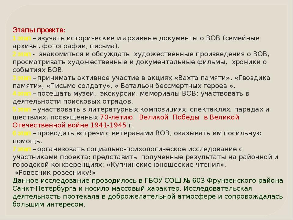 Этапы проекта: 1 этап – изучать исторические и архивные документы о ВОВ (семе...
