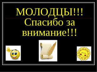 МОЛОДЦЫ!!! Спасибо за внимание!!!