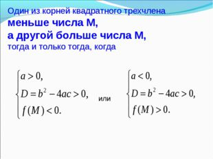 Один из корней квадратного трехчлена меньше числа М, а другой больше числа М,