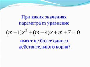 При каких значениях параметра m уравнение имеет не более одного действительно