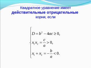 Квадратное уравнение имеет действительные отрицательные корни, если