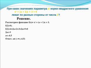 При каких значениях параметра а корни квадратного уравнения х2 + (а + 1)х + 3