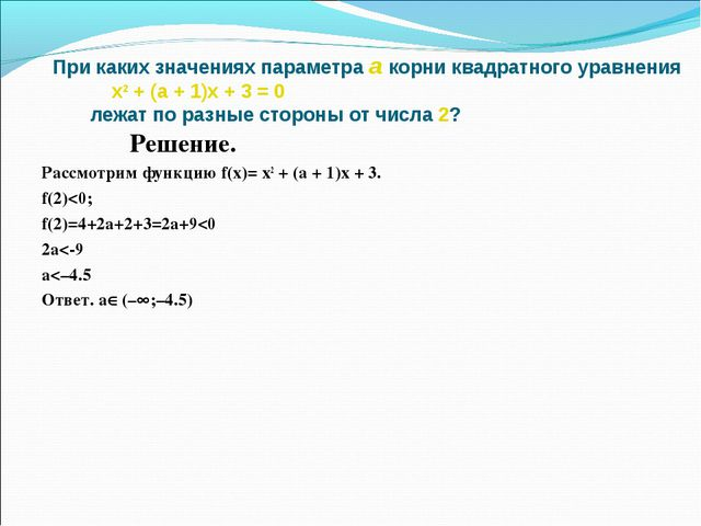 При каких значениях параметра а корни квадратного уравнения х2 + (а + 1)х + 3...