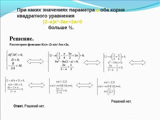 При каких значениях параметра а оба корня квадратного уравнения (2–a)x2-3ax+2...