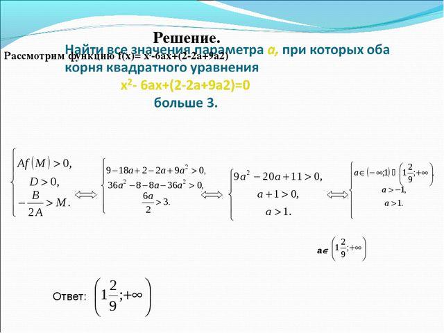 Решение. Рассмотрим функцию f(x)= x2-6ax+(2-2a+9a2) a Ответ: