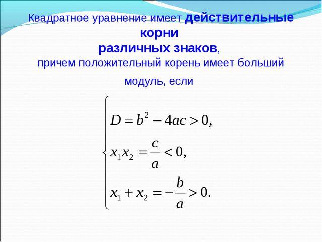 Квадратное уравнение имеет действительные корни различных знаков, причем поло...