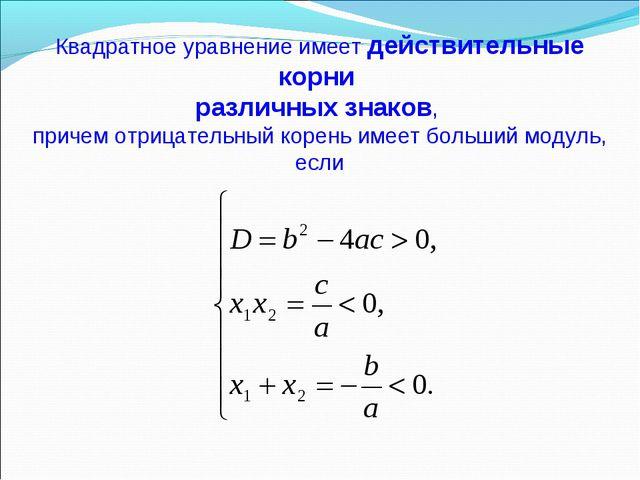 Квадратное уравнение имеет действительные корни различных знаков, причем отри...