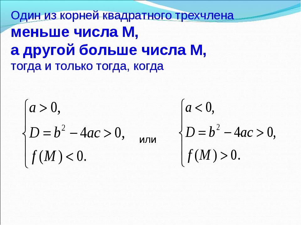 Один из корней квадратного трехчлена меньше числа М, а другой больше числа М,...