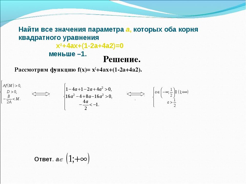 Найти все значения параметра а, которых оба корня квадратного уравнения x2+4a...
