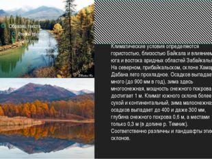 Климатические условия определяются гористостью, близостью Байкала и влиянием