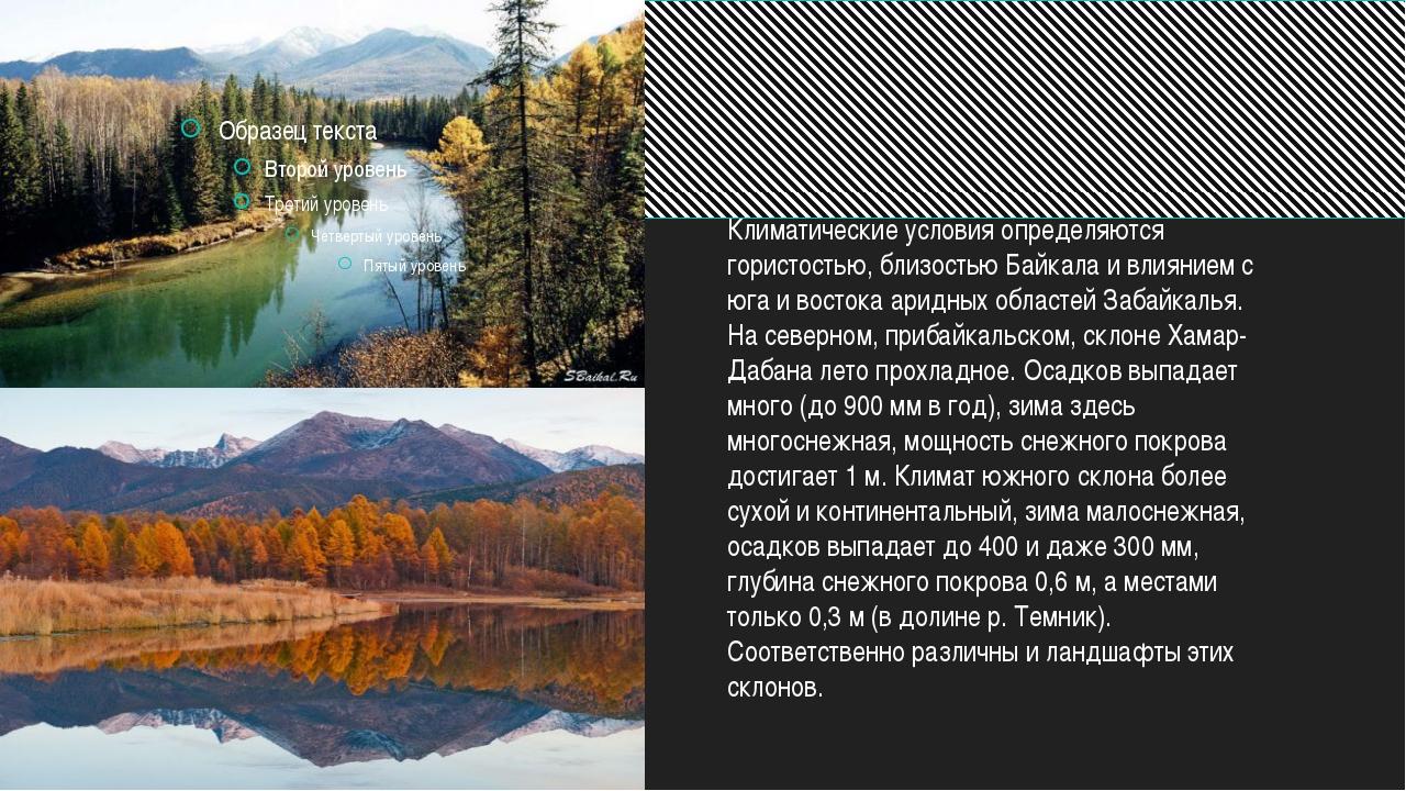 Климатические условия определяются гористостью, близостью Байкала и влиянием...