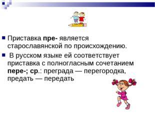 Приставка пре- является старославянской по происхождению. Приставка пре- явл