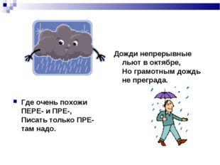 Дожди непрерывные льют в октябре, Но грамотным дождь не преграда.