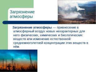 Загрязнение атмосферы Загрязнение атмосферы— привнесение в атмосферный возду