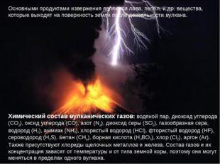 Химический состав вулканических газов: водяной пар, диоксид углерода (CO2), о