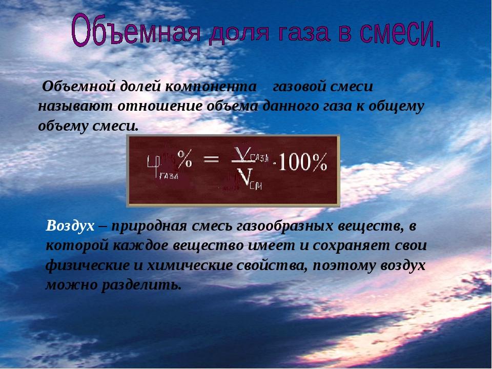 Объемной долей компонента газовой смеси называют отношение объема данного га...