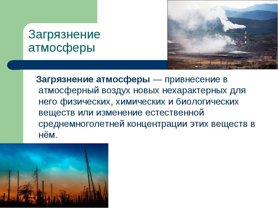 Загрязнение атмосферы Загрязнение атмосферы— привнесение в атмосферный возду...
