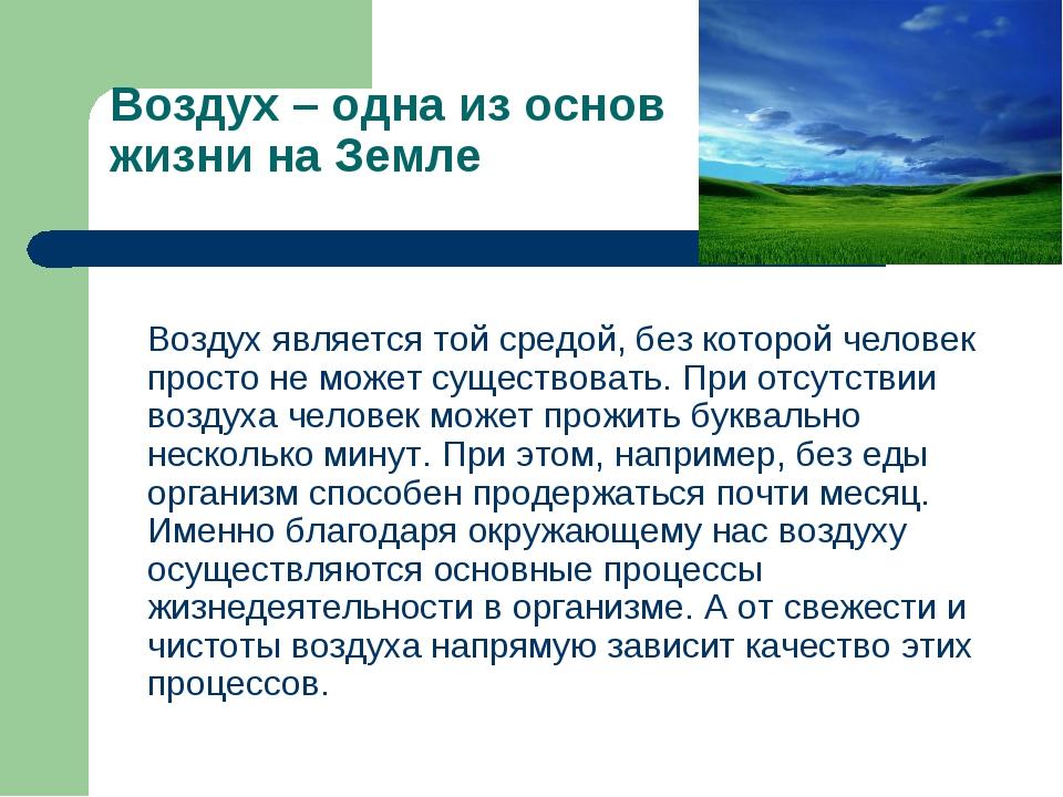 Воздух – одна из основ жизни на Земле Воздух является той средой, без которой...