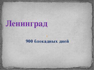 900 блокадных дней Ленинград