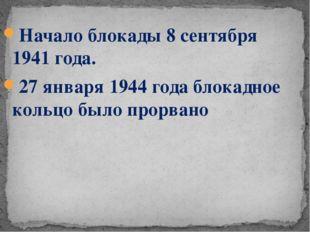 Начало блокады 8 сентября 1941 года. 27 января 1944 года блокадное кольцо был