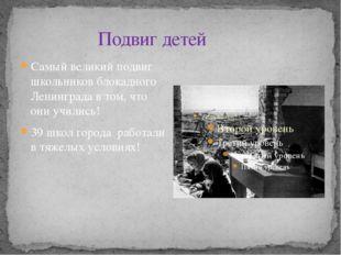 Подвиг детей Самый великий подвиг школьников блокадного Ленинграда в том, чт