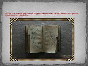 Дневник Тани Савичевой фигурировал на Нюренбергском процессе как один из обв