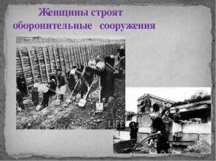 Женщины строят оборонительные сооружения
