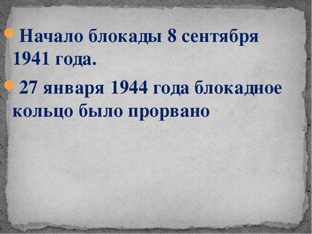 Начало блокады 8 сентября 1941 года. 27 января 1944 года блокадное кольцо был...