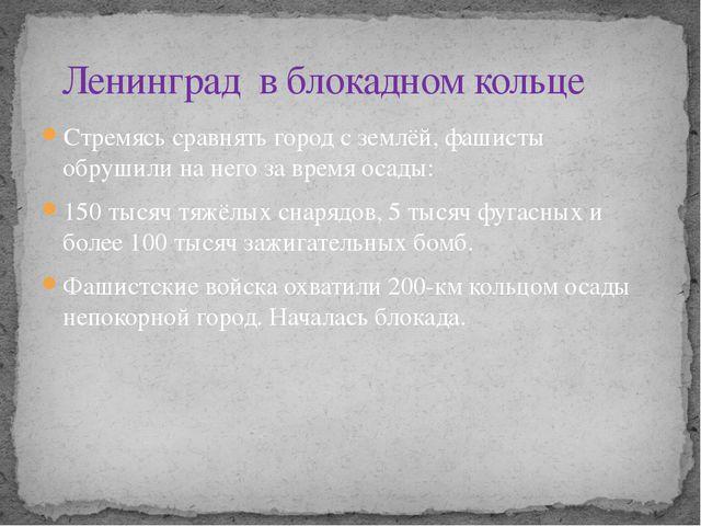 Ленинград в блокадном кольце Стремясь сравнять город с землёй, фашисты обруш...