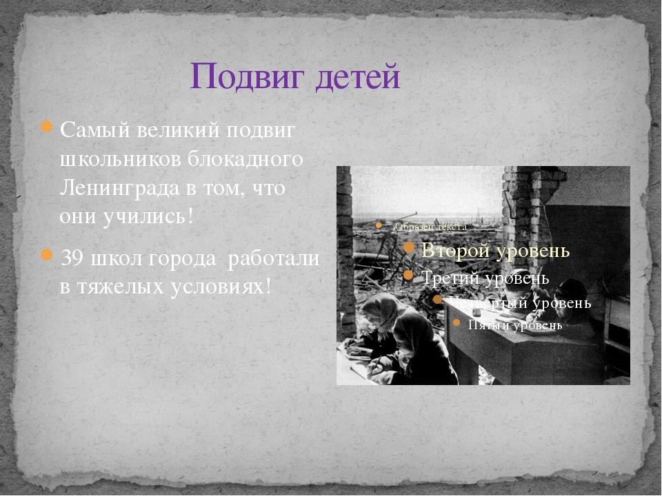 Подвиг детей Самый великий подвиг школьников блокадного Ленинграда в том, чт...