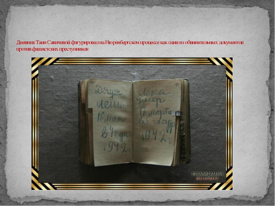 Дневник Тани Савичевой фигурировал на Нюренбергском процессе как один из обв...