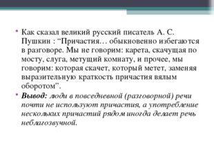 """Как сказал великий русский писатель А. С. Пушкин : """"Причастия… обыкновенно из"""