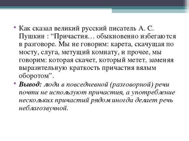 """Как сказал великий русский писатель А. С. Пушкин : """"Причастия… обыкновенно из..."""