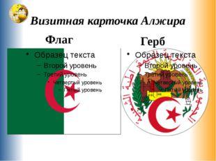 Визитная карточка Алжира Флаг Герб