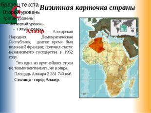 Визитная карточка страны Алжир – Алжирская Народная Демократическая Республик