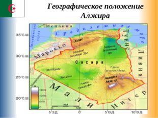 Географическое положение Алжира Плато Танезруфт