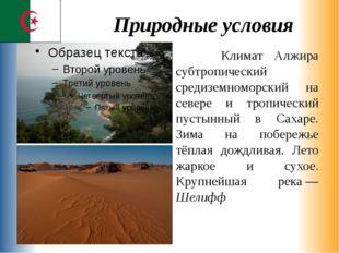 Природные условия Климат Алжира субтропический средиземноморский на севере и