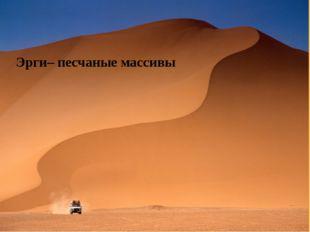 Эрги– песчаные массивы