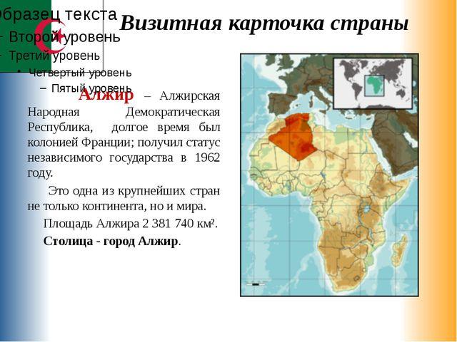Визитная карточка страны Алжир – Алжирская Народная Демократическая Республик...