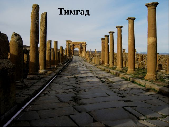 Тимгад