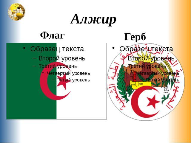 Алжир Флаг Герб