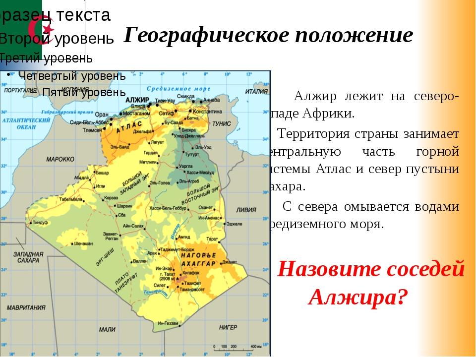 Алжир лежит на северо-западе Африки. Территория страны занимает центральную...