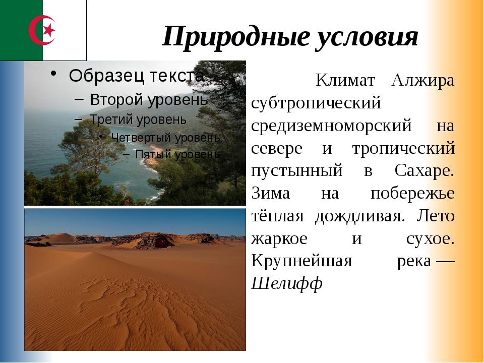 Природные условия Климат Алжира субтропический средиземноморский на севере и...